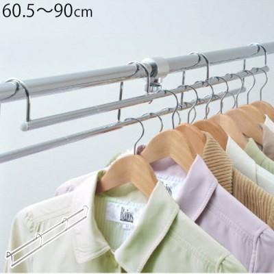 衣類収納アップハンガー 伸縮式 衣類 収納 アップ ハンガー SH-05 省スペース 衣類ハンガー 段違い コート掛け 日本製 収納用品 おしゃれ