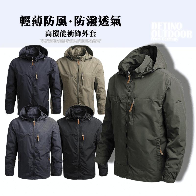 男士戶外運動防風輕薄機能衝鋒外套