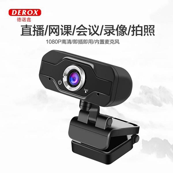 24h快速出貨視訊鏡頭麥克風USB攝像頭免驅動1080P高清對焦視訊鏡頭網路攝像頭網課直播視頻會