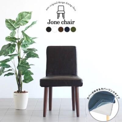 ダイニングチェア 北欧 おしゃれ 食卓椅子 1脚 ダイニング 椅子 デスクチェア 合成皮革 Jone チェア 1P カバーリングタイプ 合皮 ダーク