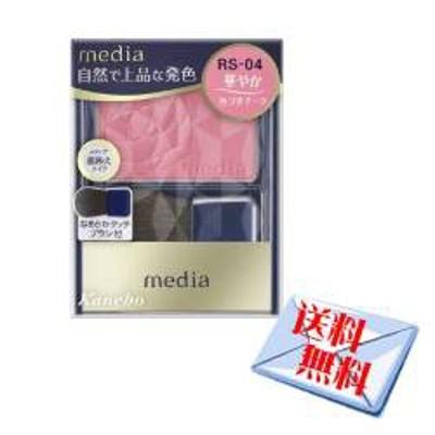 ★送料無料★カネボウ メディア ブライトアップチークN RS04