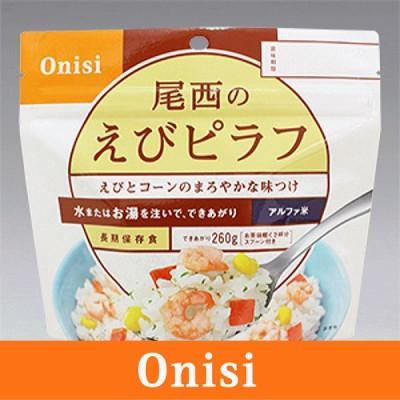 Onisi 尾西食品 エビピラフ(1食) 携行食