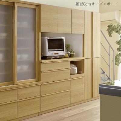 キッチン収納 レンジボード 完成品 食器棚 レンジ台 オープンボード キッチンボード 幅120cm 国産 開梱設置