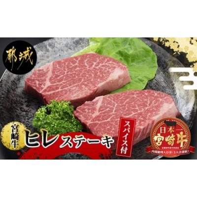 宮崎牛ヒレステーキ150g×2枚_MK-8412