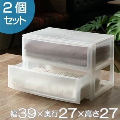 収納ケース 引き出し 幅39×奥行26.5×高さ26.5cm ワイド 深2段 2個セット ( 収納ボックス プラスチック 小物 収納 )
