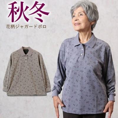 シニアファッション 80代 70代 60代 レディース 婦人服 高齢者 おばあちゃん 花柄ジャカードプリントポロシャツ 秋冬