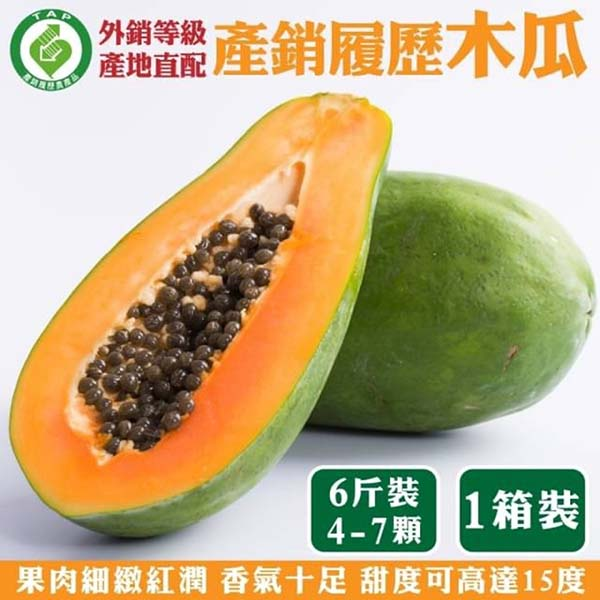 【外銷等級產地直配】產銷履歷木瓜(4~7顆/約6斤)