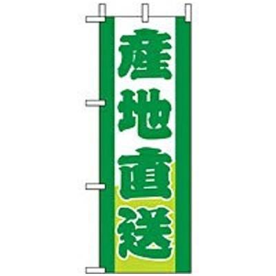 ミニのぼり 9501 産地直送_ミニサイズ_W10cm×H28cm_業務用