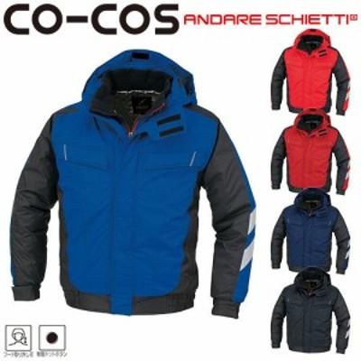 防寒ジャンパー コーコス信岡 CO-COS 防寒ブルゾン A-3270 作業着 防寒 作業服