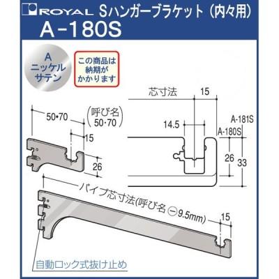 [クーポン有〜10/25] S ハンガー ブラケット ロイヤル Aニッケルサテンめっき A-180S サイズ:70mm  内々用 要納期