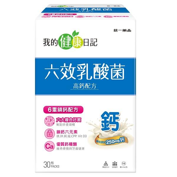 【我的健康日記】六效乳酸菌高鈣配方顆粒30入