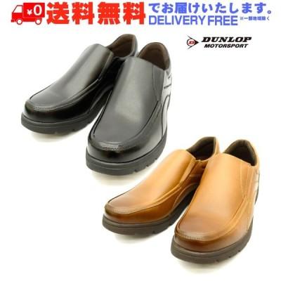 DUNLOP ダンロップ カジュアル シューズ ゆったり 4E 防水 DL-4247 (nesh) (新品) (送料無料)
