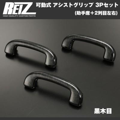 【黒木目】REIZ ライツ 可動式 アシストグリップ 3Pセット(助手席+2列目左右) ハスラー MR31S (H26/1-)