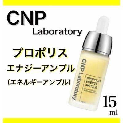 CNP プロポリス エナジーアンプル 15ml