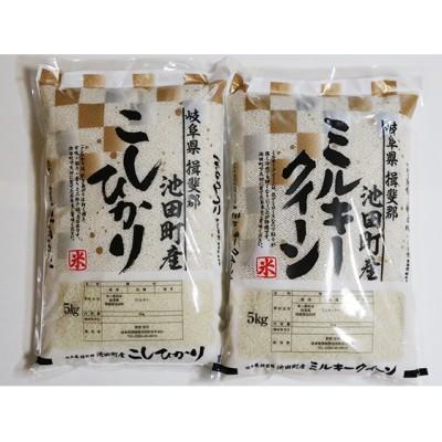 池田町産 コシヒカリ・ミルキークイーン白米各5kg