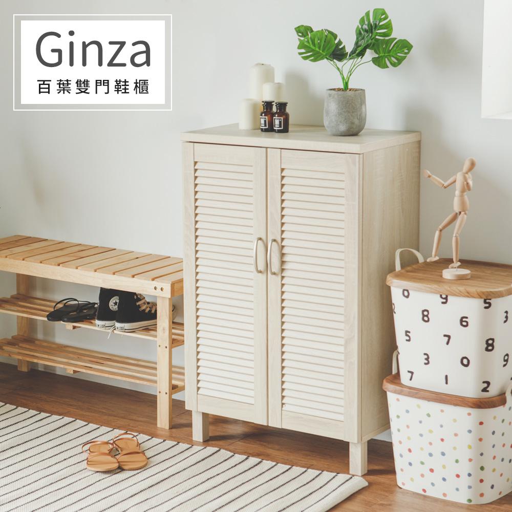 Ginza百葉雙門鞋櫃(三色) 完美主義【P0013】