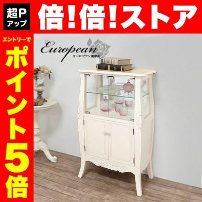 キャビネット 白 姫家具 ガラス 猫脚 アンティーク風 ホワイト 高級