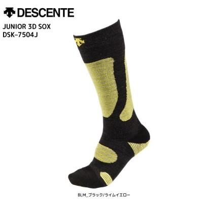 18-19 DESCENTE(デサント)【在庫処分/ソックス】 JUNIOR 3D SOX(ジュニア3Dソックス)DSK-7504J【スキーソックス】
