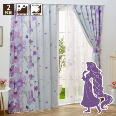 カーテン ラプンツェル 2級遮光 遮熱 カーテン 幅100×丈135cm 2枚セット 洗える 子供部屋【Disneyzone Disney/ディズニー】