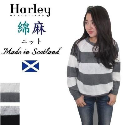 Harley of Scotland ハーレーオブスコットランド ボーダー コットン リネン ニット サマーニット レディース メンズ