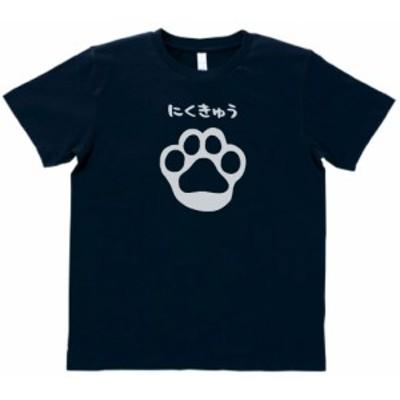 デザインTシャツ おもしろ にくきゅう ネイビー