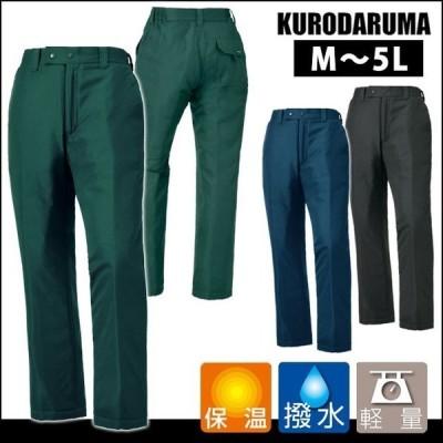 作業服 かっこいい おしゃれ クロダルマ 秋冬作業服 パンツ 57232 M〜5L