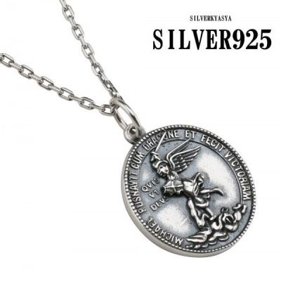 シルバー925 コインネックレス 銀 シルバー ネックレス コイン 聖ミカエル 大天使 ネックレス ユニセックス 定番人気 お洒落