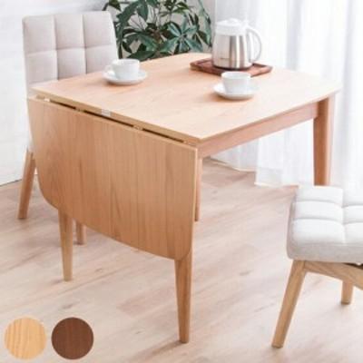 ダイニングテーブル 北欧 テーブル 木製 伸長式 伸縮 幅80-120cmウォールナット ナチュラル バタフライテーブル 木目 食卓用 【テーブル