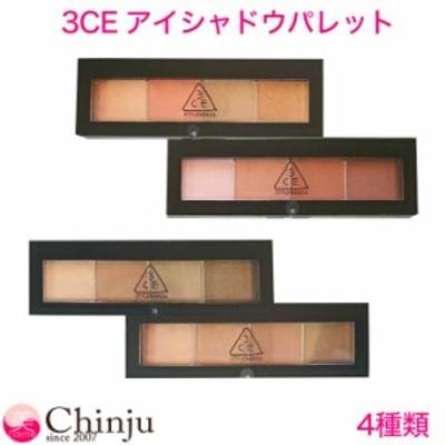 【ネコポス速達便】 3CE アイシャドウパレット eye shadow palette 3CONCEPT EYES 化粧品 目元メイク 韓国コスメ