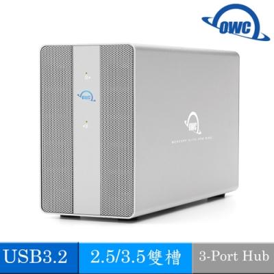 OWC Mercury Elite Pro Dual含集線器功能 USB 3.2 Gen 2 RAID 雙槽 2.5/3.5吋磁碟陣列外接碟盒
