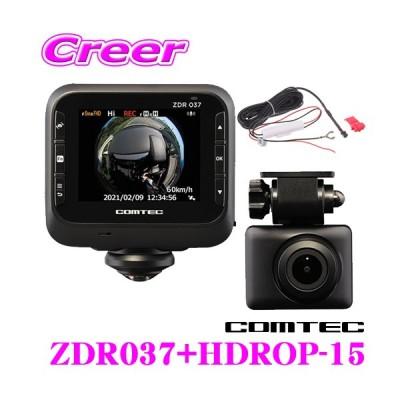 【在庫あり即納!!】コムテック ドライブレコーダー+直接配線コード セット ZDR037+HDROP-14 前後左右 360°+リアカメラ GPS搭載高性能 ドラレコ