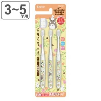 歯ブラシ 3本セット 園児用 3~5才 クリア となりのトトロ プランツ 子供 キャラクター ( 乳児用歯ブラシ 子供用歯ブラシ やわらかめ 3