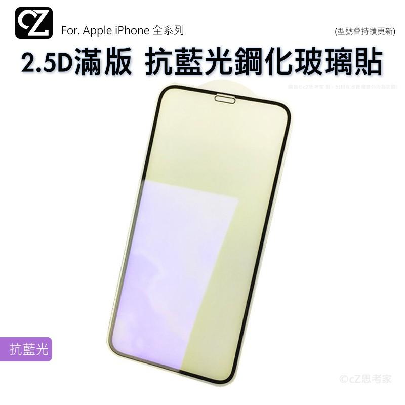 2.5D滿版 抗藍光 9H鋼化玻璃貼 i12 i11 Pro ixs max ixr ix876 mini 保護貼