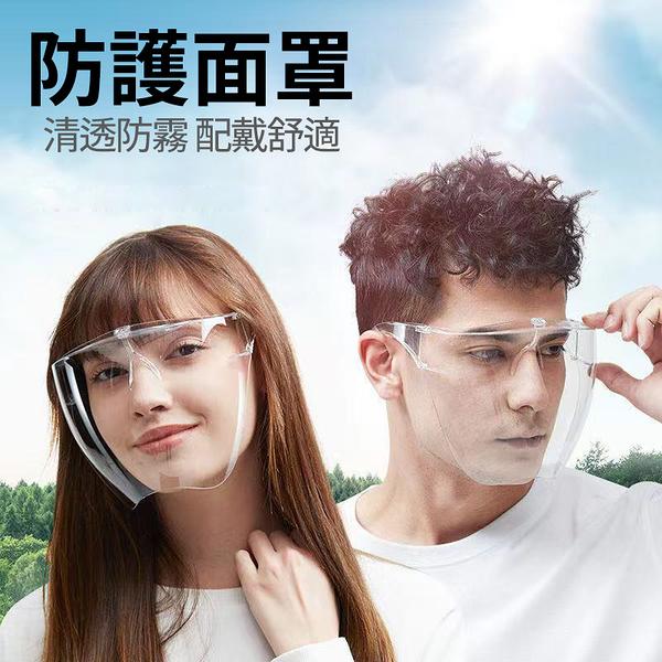 全方位防飛沫防疫隔離護目面罩眼鏡 成人 小孩 兒童
