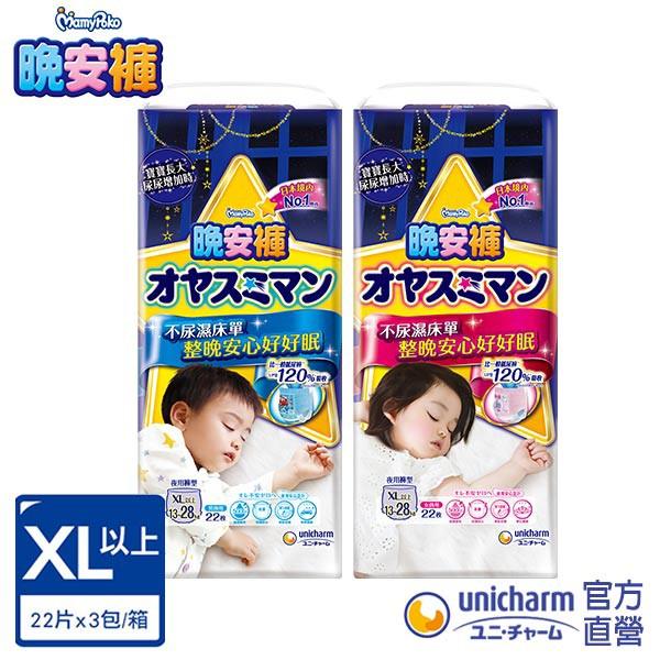 滿意寶寶 兒童系列晚安褲 (男/女) (XL以上) 箱購│嬌聯官方旗艦店