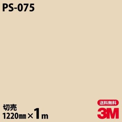 ★ダイノックシート 3M ダイノックフィルム PS-075 ソリッドカラー 無地 単色 1220mm×1m単位 車 壁紙 インテリア リフォーム クロス カッティングシート