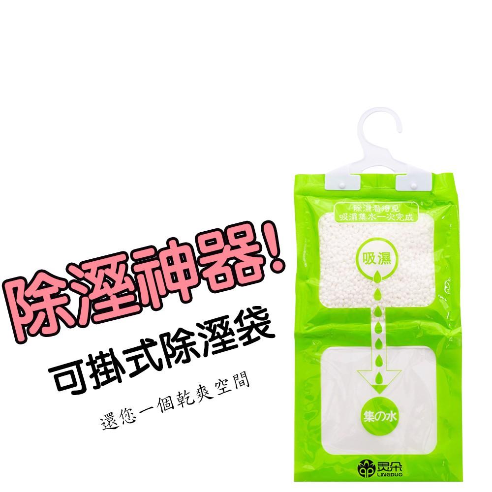 可掛式衣櫃防潮除濕劑衣櫥掛式吸濕袋防黴乾燥劑【B336】