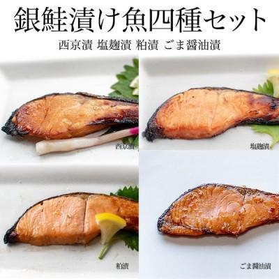 銀鮭漬け魚セット(西京/粕/塩麹/ごま醤油)各4切れ計16切れセット