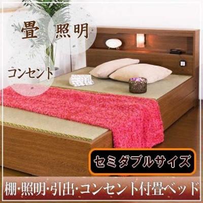 送料無料 日本製 棚 照明 引出 コンセント付 畳ベッド セミダブルベッド タタミベッド ベッド 畳 セミダブル