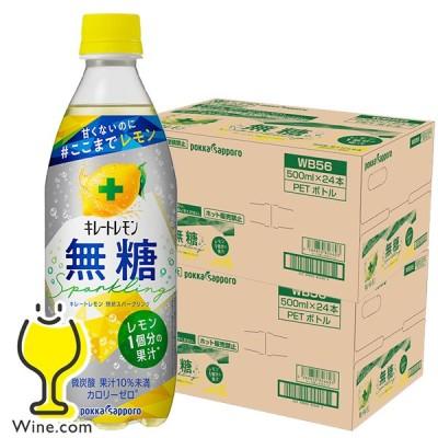 送料無料 ポッカサッポロ キレートレモン 無糖スパークリング 500ml×2ケース/48本(048)
