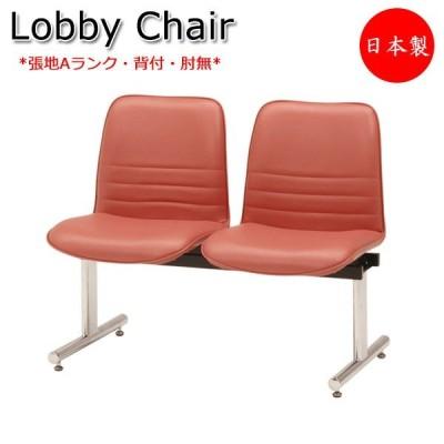 ロビーチェア 日本製 2人掛け 長椅子 待合椅子 ロビーベンチ チェア 椅子 イス ロビー用チェア 座面取外し可能 張地Aランク MT-0105