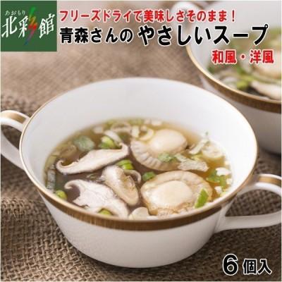 【はとや製菓 青森さんのやさしいスープ 6個入 洋風×3食・和風×3食】 送料込み・産地直送 青森