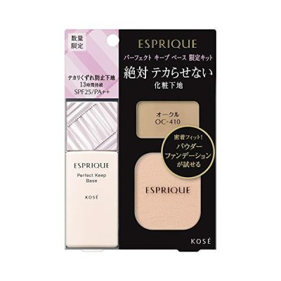 ESPRIQUE(エスプリーク) エスプリーク パーフェクト キープ ベース 限定キット 2 化粧下地 セット 2個アソート