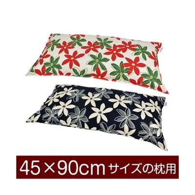 枕カバー 45×90cmの枕用ファスナー式  マリー ステッチ仕上げ