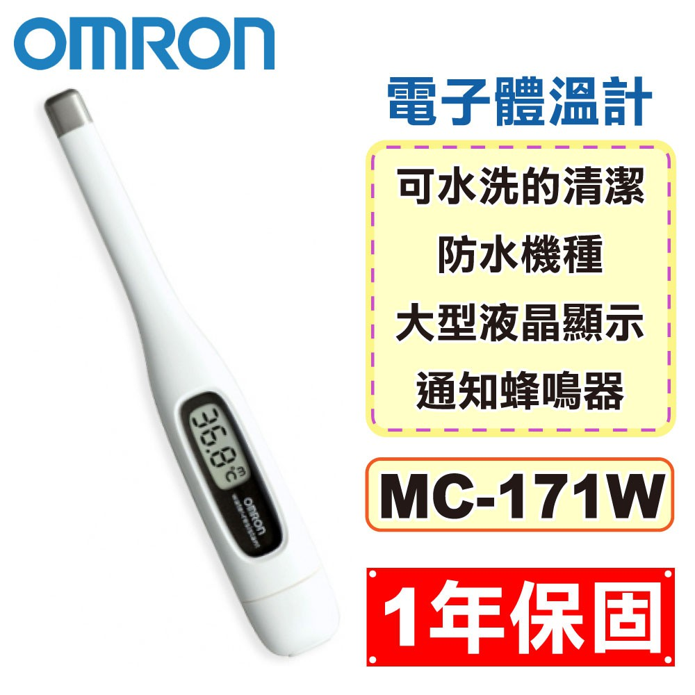 OMRON 歐姆龍 電子體溫計 MC-171W (1年保固 防疫必備 現貨供應  ) 專品藥局【2014943】