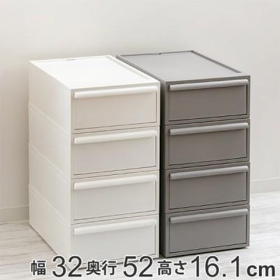 収納ボックス 引き出し S 幅32×奥行52×高さ16.1cm 4個セット クローゼット収納 ( 送料無料 収納 衣類収納 クローゼット スタッキング プラスチック 積み重ね ホワイト )