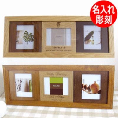 名入れギフト ウッド フォトフレーム 写真立て 写真3枚タイプ プレゼント 木製 壁掛け /フォトフレーム/