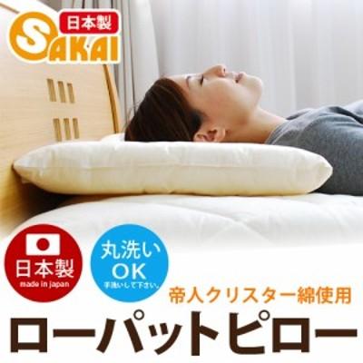 ローパットピロー 【枕 まくら ウォッシャブル 洗える寝具 まくら 低め】