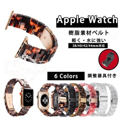 アップルウォッチ チェーンバンド Apple Watch バンド チェーン 40mm 38mm 女性 バンド 44mm クリア クリアバンド