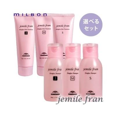 (種類が選べる)ミルボン ジェミールフラン ヒートグロス シャンプー50ml&トリートメント50g セット MILBON